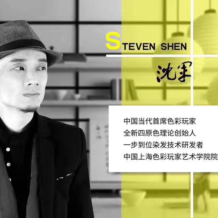 上海色彩玩家艺术学院.沈军